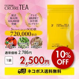 [Spring Sale]プレミアムクロワール茶(1袋)ネコポス送料無料・代引・日時指定不可