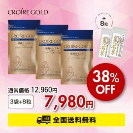 [Spring Sale]クロワールゴールド(3袋+8粒)送料無料