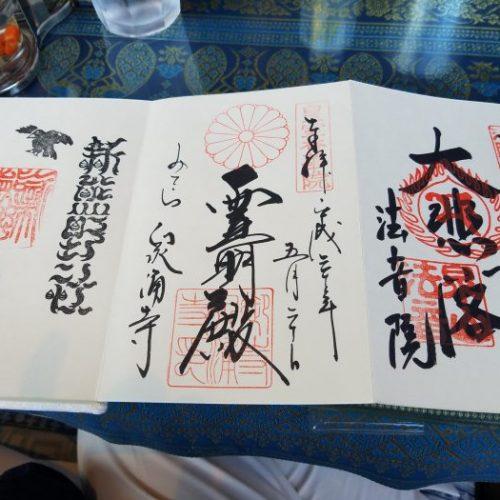 [クロワールスタッフブログ]京都散策